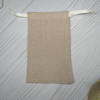 Подарунковий мішечок з льону 10*15 см (лляний мішечок, мішечок для прикрас) колір - бежевий