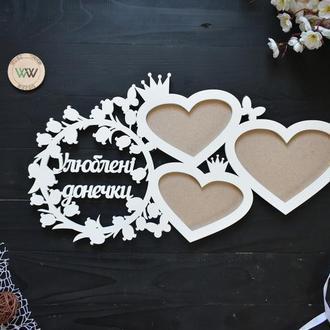 """Фоторамка - сердечка """"Улюблені донечки"""", конвалії, на 3 фото, з дерева"""