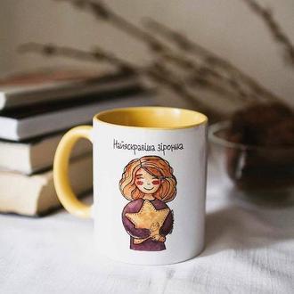 """Керамічна чашка """"Найяскравіша зіронька"""""""