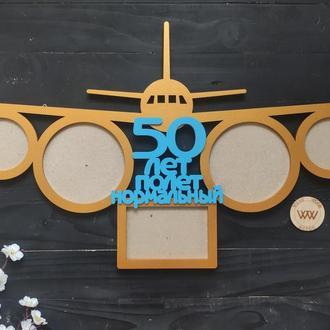 """Фоторамка - самолет """"50 лет полет нормальный"""", из дерева"""