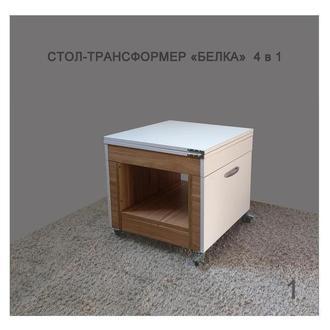 Стол-трансформер «Белка» 4 в 1