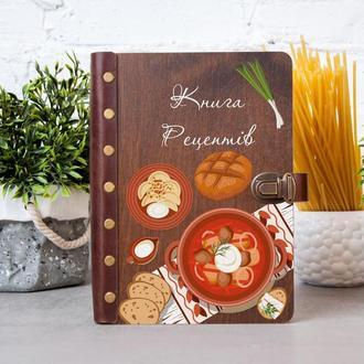 Книга для запису рецептів в дерев'яній обкладинці