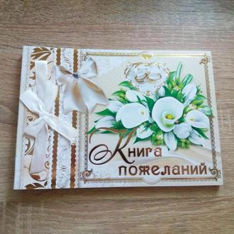 Книга пожеланий с каллами (арт. KP-003)