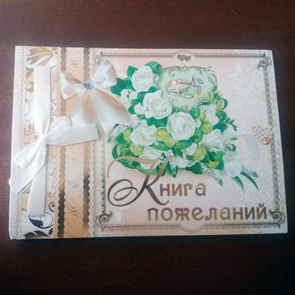 Книга пожеланий с розами(арт. KP-004)