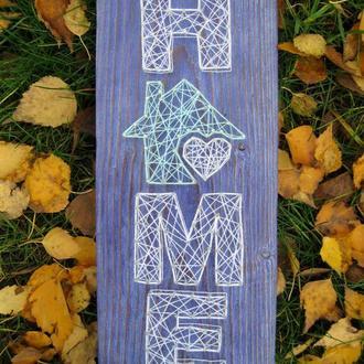 """Картина """"HOME"""" на деревянной доске в стиле String Art"""