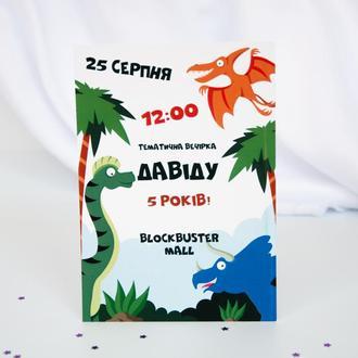 Прикольне запрошення на День Народження в стилі динозаврів