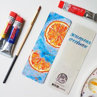 Закладка «Апельсин»