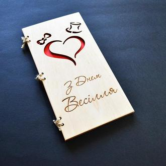 Весільна листівка з гравіюванням (укр)