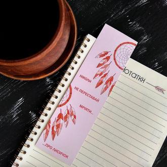 Набор сезонных закладок 4/8 шт с Лисичкой. Закладки для книг с авторскими иллюстрациями и фразами