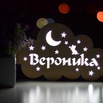 Светильник-облако с именем Вероника