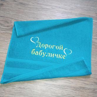 Полотенце подарок женщине бабушке маме день рождения юбилей 8 марта женский день