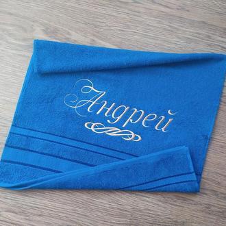 Полотенце подарок именной Андрей мужу мужчине парню новый год защитника годовщину рождения
