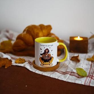 """Керамічна чашка """"Знайди час для мрій"""""""