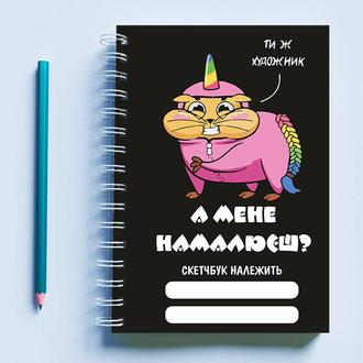 Скетчбук (Sketchbook) для рисования блокнот хомяк ты ж художник черный СБ000003