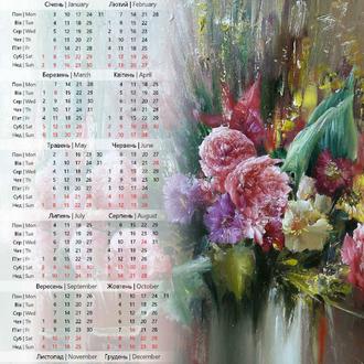 Календарь-репродукция 2022 на бумаге-холст