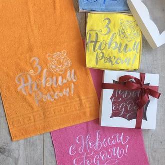 Подарочные полотенца с вышивкой на новый год, корпоративный подарок - в красивой упаковке