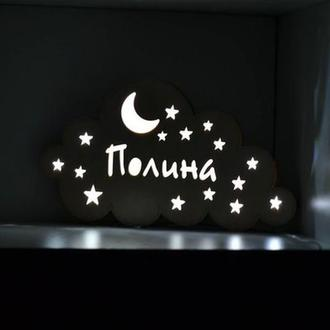 """Ночник-облако """"Полина"""""""