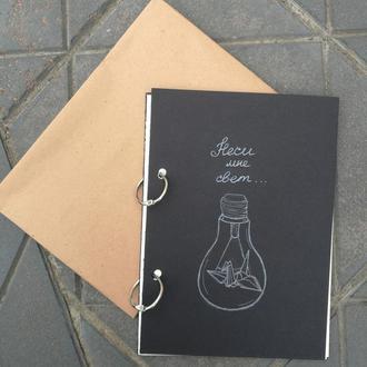 Lovebook \ блокнот \ книга воспоминаний для влюблённых