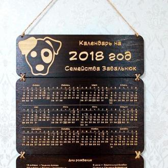 Семейный календарь 2018