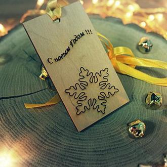 Бирка для подарков №2