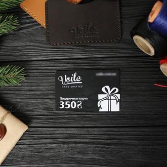 Подарочная карта 350 грн в кожаном картхолдере VOILE