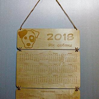 Дерев'яний календар 2018
