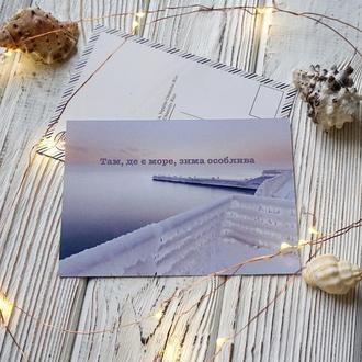 Листівка «Зимове море»