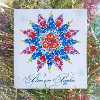 Авторская Рождественская открытка Веселого Різдва!