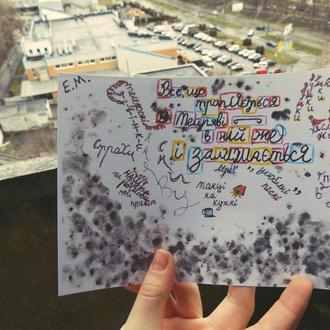 Авторська листівка-«темрявка»/Авторская открытка-«темрявка»