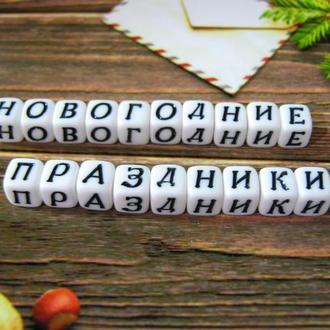 Квадратные бусины буквы кириллица ( русский алфавит) для именных украшений