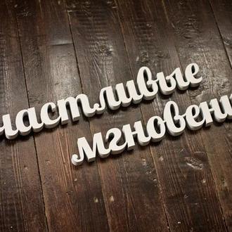 """Слова """"Счастливые Мгновения"""""""