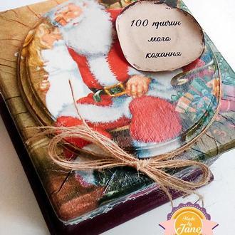 Новогодняя коробочка 100 причин любви