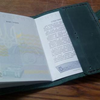 Обкладинка під паспорт