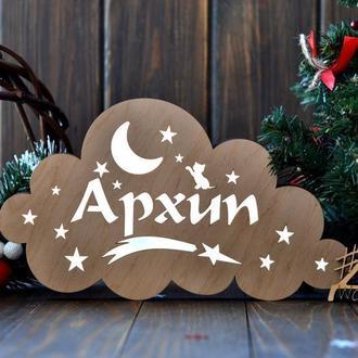 Светильник из дерева с именем - Архип