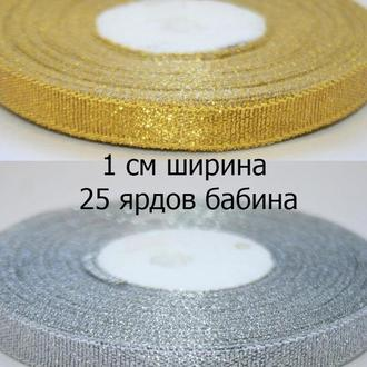 Лента парча золото или серебро 1 см ширина 25 ярдов бабина