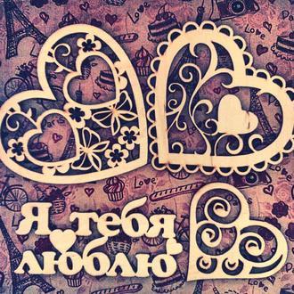 Слова, сердца, совы, мишки Тедди и многое другое из дерева
