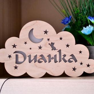Ночник в форме облака с именем Диана