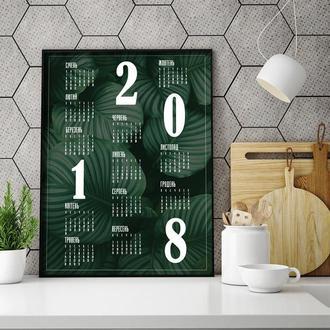 """Календарь на 2018 год """"Листья"""""""