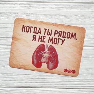 Анатомия любви: Лёгкие