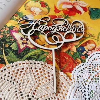 10 шт  топеров З днем народження для украшения торта или цветочной композиции