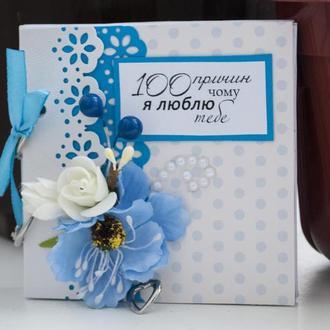 """Книжечка """"100 причин чому я люблю тебе"""""""