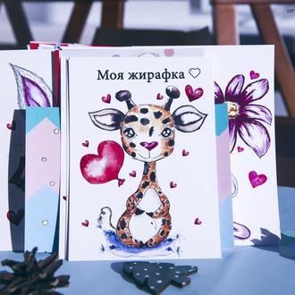 """Листівка з авторською ілюстрацією """"Моя жирафка"""""""