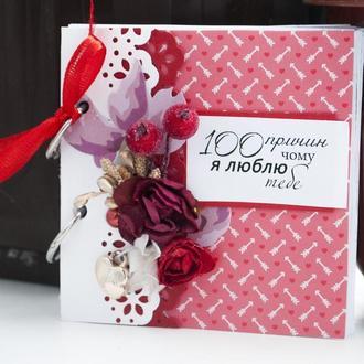 "Книжка ""100 причин почему я люблю тебя"""