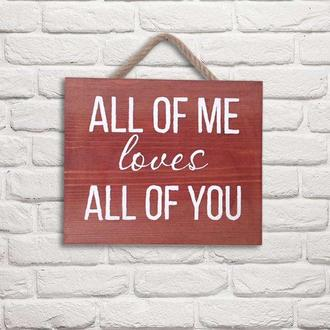 "Дощечка ""All of me loves all of you""."