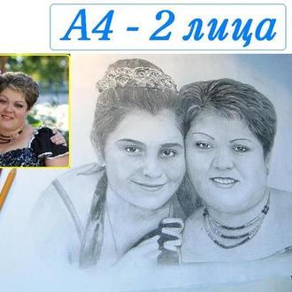 Портрет по фото на заказ (А4 - 2 человека)