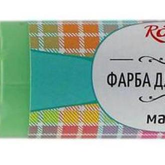 Краска по ткани акриловая Rosa Talent контур 20мл Фисташковая 16395