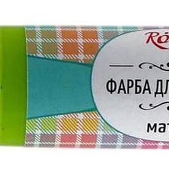 Краска по ткани акриловая Rosa Talent контур 20мл Салатовая 3485