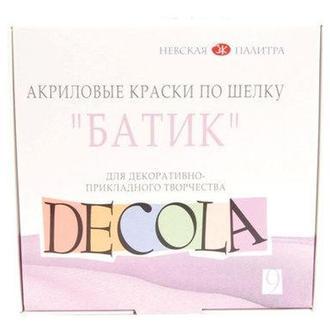 Краска акриловая для ткани Decola ЗХК Невская Палитра набор 9цв. по 50мл 352272/4441449