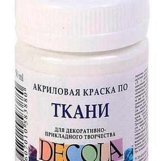 Краска акриловая для ткани ЗХК Невская Палитра DECOLA 50мл Белая 4128104/352193