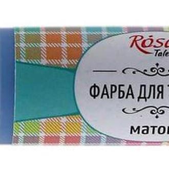 Краска по ткани акриловая Rosa Talent контур 20мл Синяя темная 16397